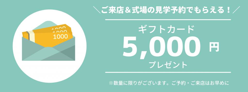 ご来店&式場の見学予約でギフトカード5,000円プレゼント