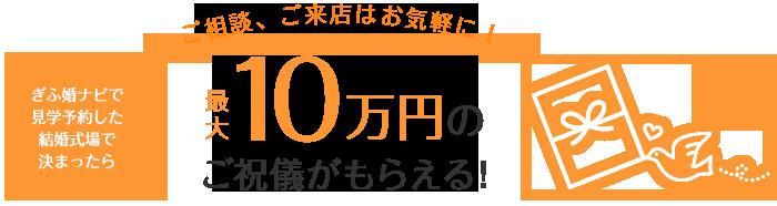 最大10万円のご祝儀がもらえる!