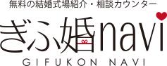 無料の結婚式場紹介・相談カウンター ぎふ婚navi GIFUKON NAVI